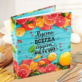 """Кулинарная книга на кольцах """"Пусть всегда будет вкусно"""", 6 дизайнерских листов и 40 листов для заполнения"""