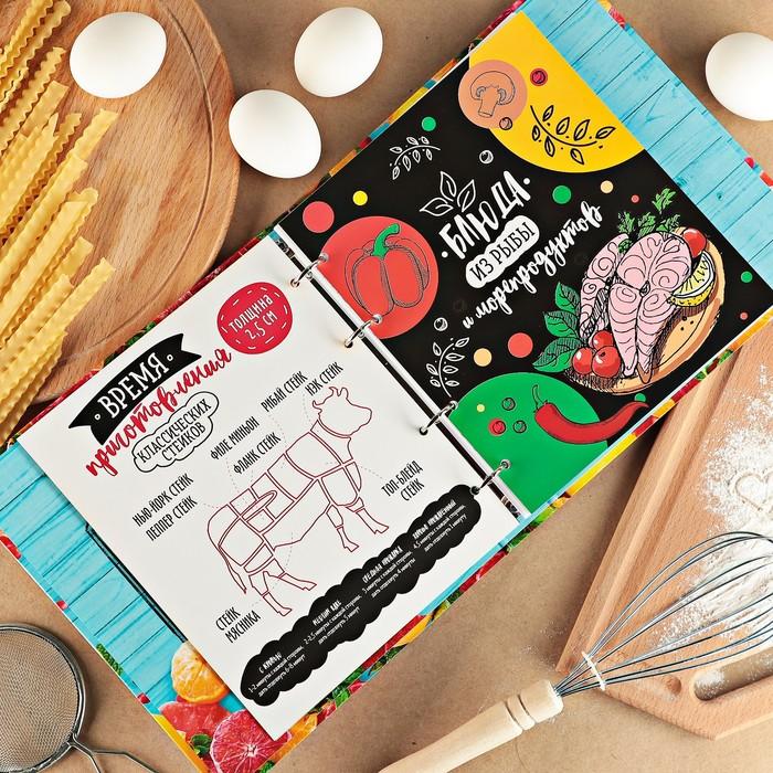"""Кулинарная книга на кольцах """"Пусть всегда будет вкусно"""", 6 дизайнерских листов и 40 листов для заполнения - фото 366908564"""