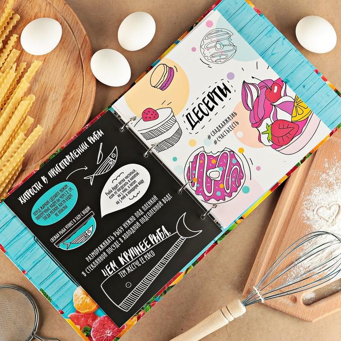 """Кулинарная книга на кольцах """"Пусть всегда будет вкусно"""", 6 дизайнерских листов и 40 листов для заполнения - фото 366908565"""