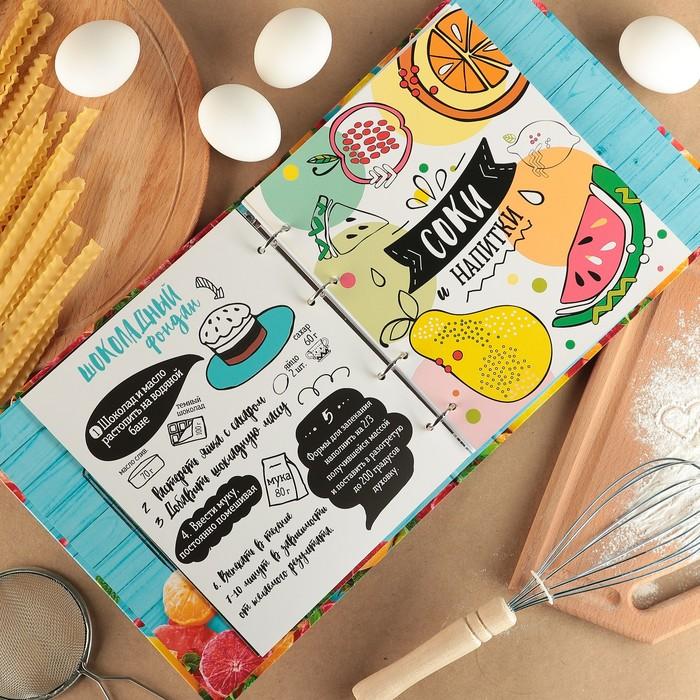 """Кулинарная книга на кольцах """"Пусть всегда будет вкусно"""", 6 дизайнерских листов и 40 листов для заполнения - фото 366908566"""