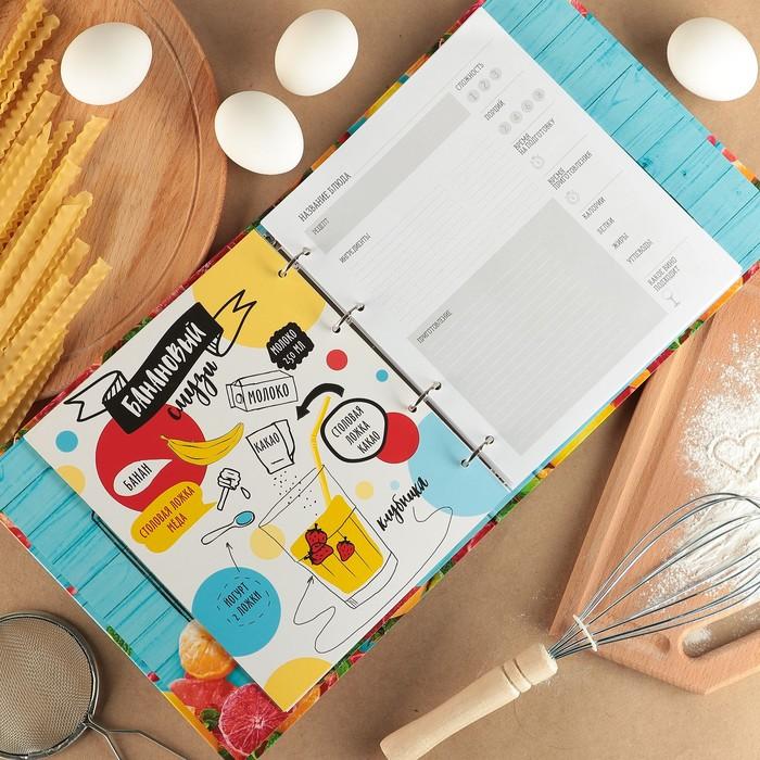 """Кулинарная книга на кольцах """"Пусть всегда будет вкусно"""", 6 дизайнерских листов и 40 листов для заполнения - фото 366908567"""