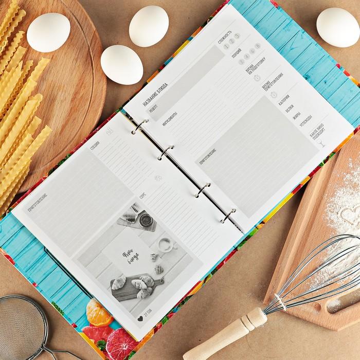 """Кулинарная книга на кольцах """"Пусть всегда будет вкусно"""", 6 дизайнерских листов и 40 листов для заполнения - фото 366908568"""