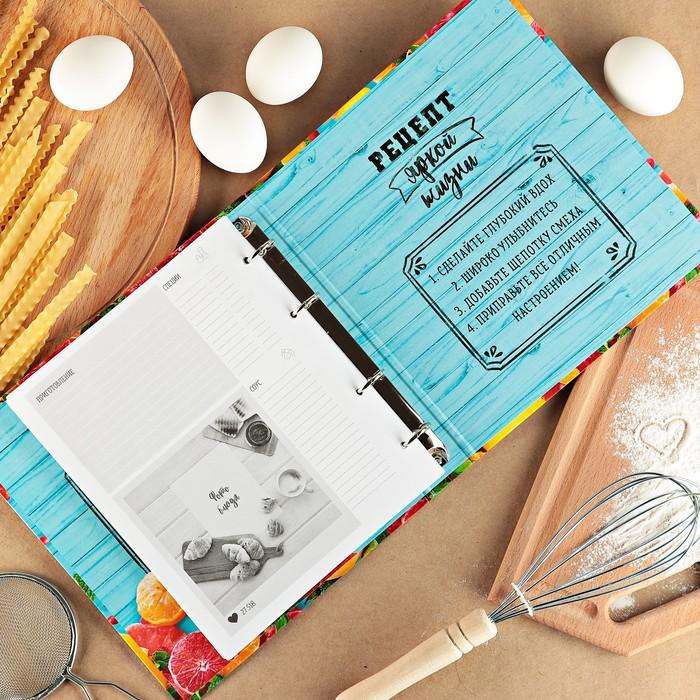 """Кулинарная книга на кольцах """"Пусть всегда будет вкусно"""", 6 дизайнерских листов и 40 листов для заполнения - фото 366908569"""
