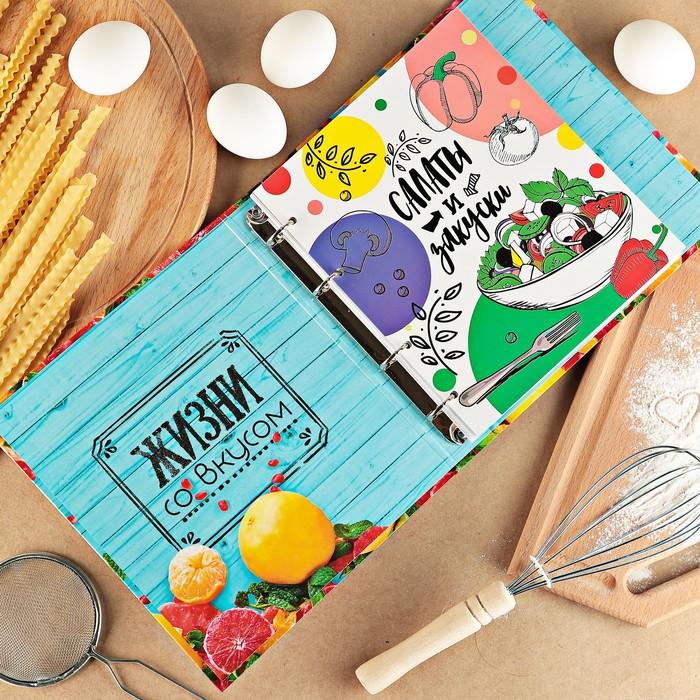 """Кулинарная книга на кольцах """"Пусть всегда будет вкусно"""", 6 дизайнерских листов и 40 листов для заполнения - фото 366908561"""
