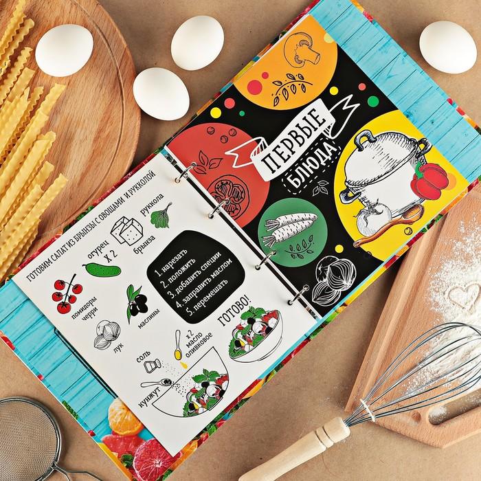 """Кулинарная книга на кольцах """"Пусть всегда будет вкусно"""", 6 дизайнерских листов и 40 листов для заполнения - фото 366908562"""