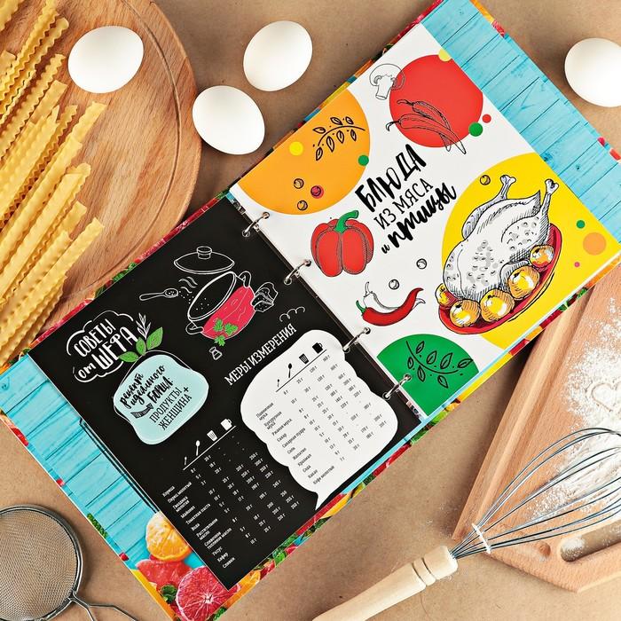 """Кулинарная книга на кольцах """"Пусть всегда будет вкусно"""", 6 дизайнерских листов и 40 листов для заполнения - фото 366908563"""