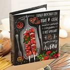 """Кулинарная книга на кольцах """"Самая вкусная еда"""", 6 дизайнерских листов и 40 листов для заполнения"""