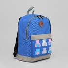 """Рюкзак молодёжный """"Медвежата"""", отдел на молнии, наружный карман, цвет голубой"""
