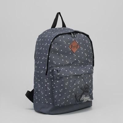 """Рюкзак молодёжный """"Морской"""", отдел на молнии, наружный карман, цвет серый/чёрный"""