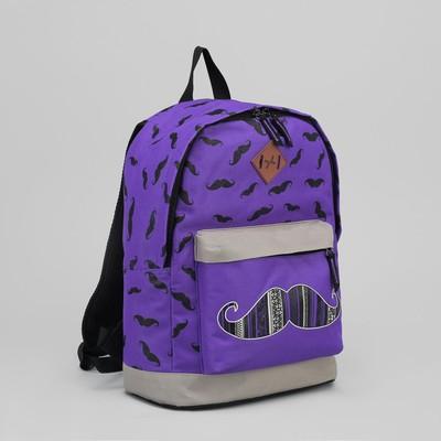 """Рюкзак молодёжный """"Усы"""", отдел на молнии, наружный карман, цвет лиловый"""