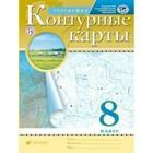 География. 8 класс. Контурные карты. Приваловский А. Н.