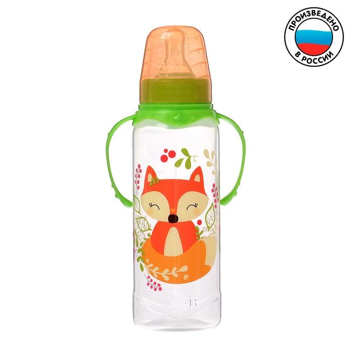 Бутылочка для кормления «Лисичка Соня» детская классическая, с ручками, 250 мл, от 0 мес., цвет зелёный