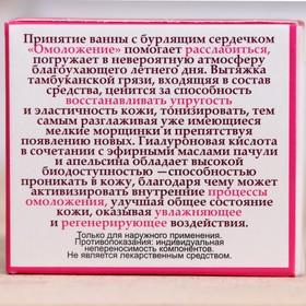 """Бурлящие сердечки """"Омоложение"""" с гиалуроновой кислотой 20 г (+/- 5г). - фото 4673149"""