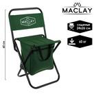 Стул туристический с сумкой, до 60 кг, размер 35 х 26 х 60 см, цвет зелёный