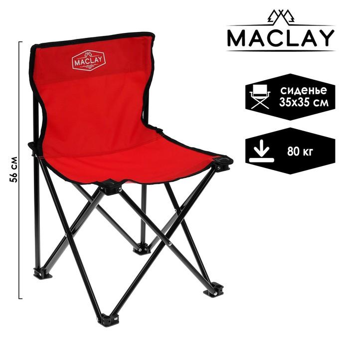 Кресло туристическое, складное, до 50 кг, размер 35 х 35 х 56 см, цвет красный