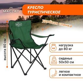 Кресло туристическое, с подстаканником, до 80 кг, размер 50 х 50 х 80 см, цвет зелёный Ош