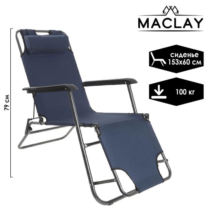 Кресло-шезлонг туристическое с подголовником 153х60х79 см, до 100 кг, цвет синий