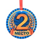 "Medal-magnet ""2nd place"""