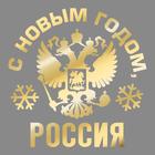 """Наклейка на авто золотая """"С новым годом Россия"""""""