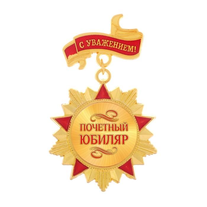 Пасхальную, медали юбилярам картинки