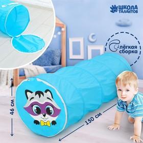 Туннель детский «Енот», цвет голубой