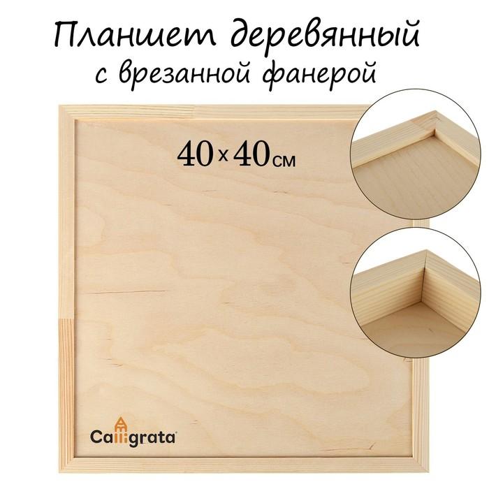 Планшет деревянный, с врезанной фанерой, 40 х 40 х 3,5 см, глубина 0.5 см, сосна