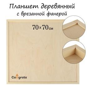 Планшет деревянный, с врезанной фанерой, 70 х 70 х 3,5 см, глубина 0.5 см, сосна