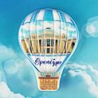 Магнит с воздушным шаром «Оренбург. Драматический театр», 5.3 x 7.4 см