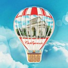 Магнит с воздушным шаром «Ставрополь. Тифлисские ворота», 5.3 x 7.4 см