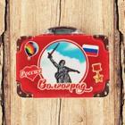 "Magnet with a suitcase ""Volgograd. Motherland"" 7.5 x 5.6 cm"