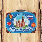 Магнит с чемоданом «Нижневартовск. Храм Рождества Христова», 7,5 x 5,6 см