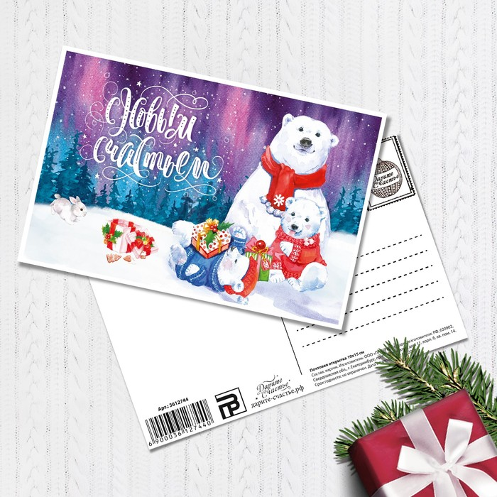 Открытки почтовые опт, открытки женщин открытка