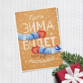 Открытка на каждый день «С новым годом», варежки, 10,5 × 7,5 см