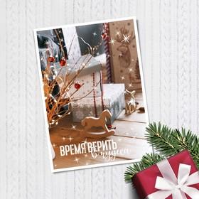 Открытка на каждый день «С новым годом», чудеса, 10,5 × 7,5 см