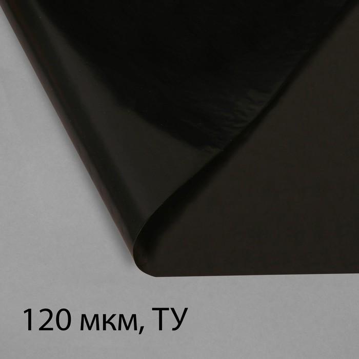 Плёнка полиэтиленовая, техническая, толщина 120 мкм, 3 × 10 м, рукав, чёрная