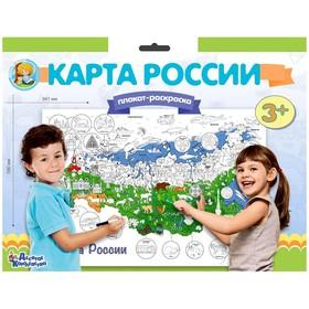 """Плакат-раскраска """"Карта России"""""""