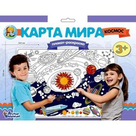 """Плакат-раскраска """"Карта мира. Космос"""""""