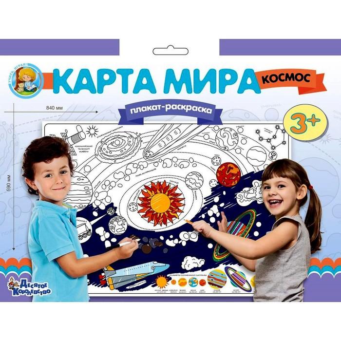 Плакат-раскраска «Карта мира. Космос»