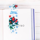"Закладка пластик ""Светлого Рождества!"", 12 х 3,8 см"