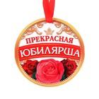 """Медаль-магнит """"Прекрасная юбилярша"""""""