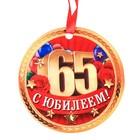 """Медаль-магнит """"С Юбилеем! 65"""" 70 х 70 мм"""