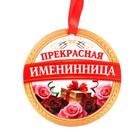 """Медаль-магнит """"Прекрасная именинница"""""""