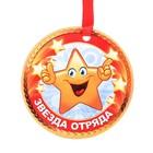"Medal-magnet ""Star squad"""