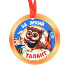 "Medal magnet ""For bright talent"""