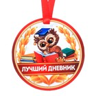 """Medal-magnet """"the Best diary"""""""