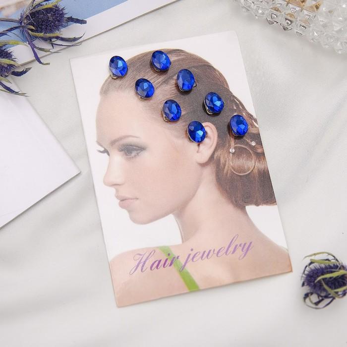 """Зажим для волос """"Роскошь"""" (набор 8 шт) синий овал - фото 298240693"""
