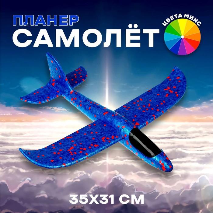 "Самолёт ""Запуск"", цвет синий"