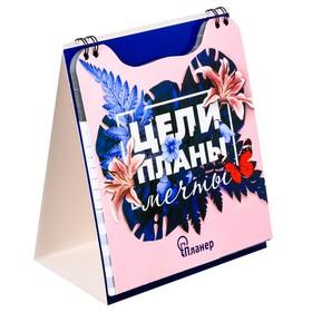 """Планер квадратный на гребне """"Цели, планы, мечты"""", 50 листов"""