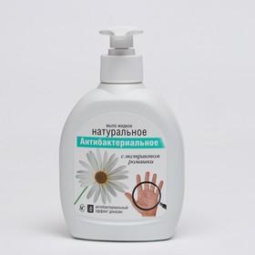 Мыло Невская Косметика «Натуральное», с экстрактом ромашки, антибактериальное, 300 мл