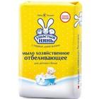 Мыло Ушастый Нянь «Отбеливающее», хозяйственное, 180 г